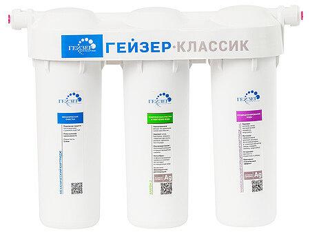Самое популярное решение - 3 ступени очистки