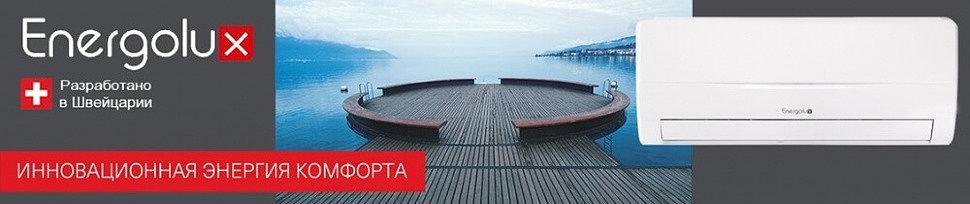 Energolux - не дорогие сплит-системы швейцарского качества