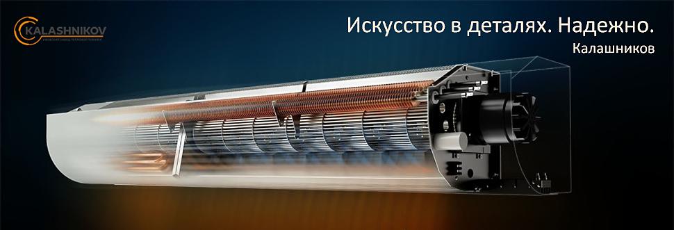 Калашников тепловая завеса купить в Красноярске