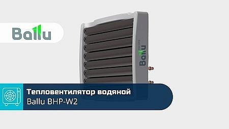 Водяной вентилятор Баллу купить в Красноярске