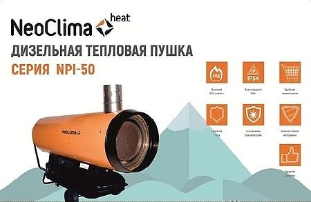 Дизельная пушка Neoclima купить в Красноярске
