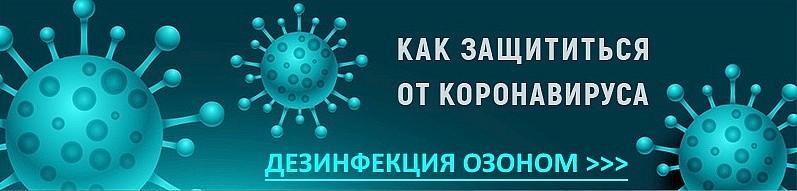 Воздействие озона на короновирус
