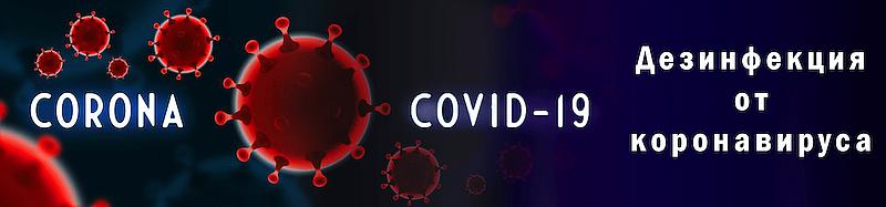 Ультрафиолетовые лампы против короновируса - оценка эффективности
