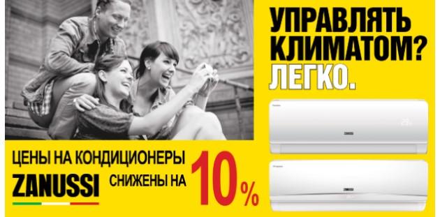 Кондиционер Zanussi: купить с установкой в Красноярске, магазин Дисконт Климат