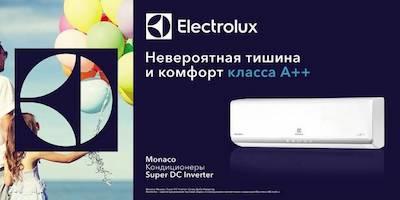 недорого купить инверторный кондионер электролюкс в красноярске