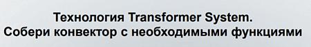 Сборные конвектора Electrolux Transformer на любой вкус