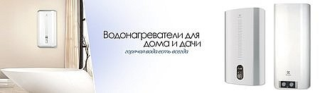 Водонагреватели в Красноярске!