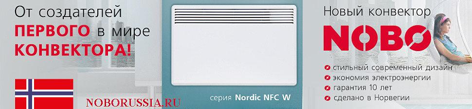 Стильный дизайн нагревательной панели и невероятная надежность отличает электрические конвекторы завода Nobo